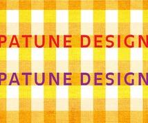 デザイン展開がカンタンにできます 素材からパターンをおつくりします!