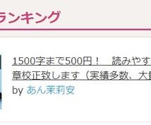 文章校正(実績多数、大量校正OK)致します 1500文字500円~♥正しい日本語・読みやすい文章へ!