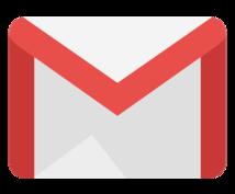 Gmailを自動的にスプレッドシートへ転記します お仕事でメールのやりとりが多い方へ、管理が大変な方へ