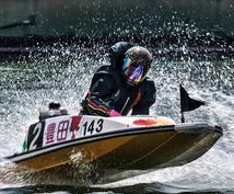 競艇の予想販売をします モーター、ボート、選手、あらゆる情報を加味し予想してます。