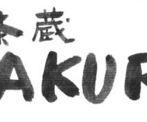 筆文字で書きます!ウェブサイトのタイトル、店名、商品名など筆文字で演出してみませんか?