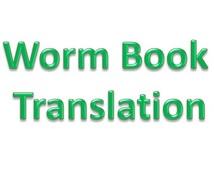 700ワード: 日英/英日翻訳いたします (レポートや広告文などの翻訳実績あり)