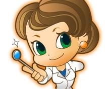 小さな医院の「頑張る院長先生」の心をサポートします 誰にも言えない「愚痴・弱音・本音」サポートします。秘密厳守!