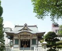 気になる神社が守護神社かお調べします 産土神社・鎮守神社リサーチ済の方限定