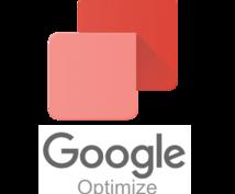 Googleオプティマイズのエラー調査します サイト内をABテストしたい方へオプティマイズ導入・設定します