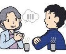 あなたのお話を聴きます ゆるーい話し相手を求めている方、50オヤジでよろしければ