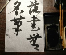 毛筆直筆による一文字アートはがき作成