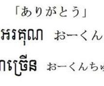 【1文字2円】クメール語翻訳【カンボジア⇔日本】