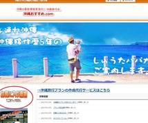 アウトドア関係の広告を掲載いたします 検索エンジンからの来客が月間2万PVのサイトに広告を掲載!