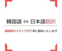 ビジネスからカジュアルまで!韓⇔日翻訳承ります 韓国語ネイティブが自然な韓国語・日本語で翻訳いたします