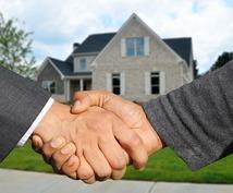 宅地建物取引士が重要事項説明書診断をいたします /契約前の不安解消/安心安全なお取引/セカンドオピニオン