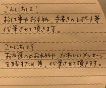 様々な書体で手書き文字を代筆します 達筆文字からギャル文字のような崩し文字まで幅広くお任せ下さい
