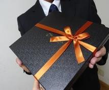 本当に喜ばれるプレゼント提案します 貴方が大切な人に贈りたいもの喜ばれるプレゼント提案します