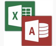 Excel&AccessVBAツール作成します 業務効率や生産性アップさせましょう