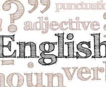英語の文書を校正します 英検一級 TOIEC満点獲得者による指導
