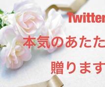 2週間!!徹底的にTwitterコンサルします Twitter運用コンサル【フォロワー増・集客・宣伝】