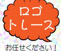 【即日!】ロゴ・イラストのトレースし拡大/縮小しても劣化しないデータ納品