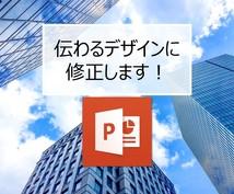 PowerPointを伝わるデザインに修正します 仕上げに何時間もかける前にプロにご依頼ください!