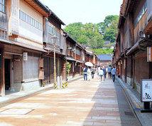 住んでるから出来る!金沢旅行のお勧めプラン創ります ご希望に応じて、航空券・ホテルの予約、旅行手配もできます。