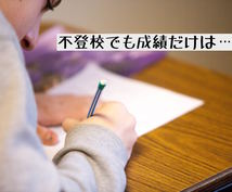 不登校でも、家にいながら成績の上がる方法教えます 小中学生のための、おうち勉強法