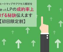ヒートmapや解析でLP成約率を上げる施策教えます 成約率やメルマガ登録率をドンと上げたい方へ