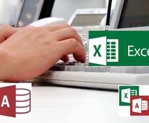 Excel数日からAccess10分で完了します Excel→Access完全移行講座!Accessで自動化!