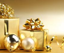 全世代への贈り物等アドバイス致します 年齢層10代~50代男性向けへのプレゼント特化【男女不問】