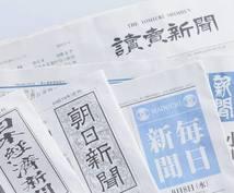 記者&PR &広報経験者がプレスリリースを書きます PR会社からも依頼!メディア露出のためのプレスリリース作成