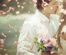 【恋愛・結婚】最短1h鑑定可☆ズバリお伝えします☆あなたの運命・結婚相手の性格、外見、お仕事、特徴