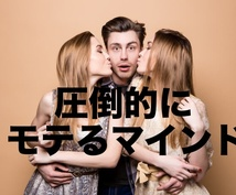 圧倒的恋愛強者になる真理、伝授します 恋愛格差の激しいこの日本社会。モテる男、最強のオスになろう。