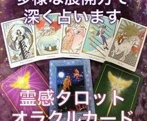 霊感タロットとオラクルカードから天使のメッセージをお伝えします⁽⁽ଘ( ˊᵕˋ )ଓ⁾⁾