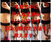 ジムに行かずに-20kg痩せる方法教えます 根性なしで子育て中の平凡な主婦の私でも痩せられました!
