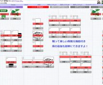 職場のみんなで使えるWeb座席表を構築いたします 職場で!学校で!スマホから使える!みんなで使えるWeb座席表