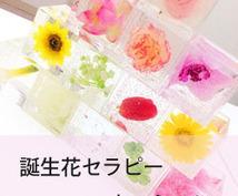 本当の自分に出会いませんか?とっても当たります お花であなたの特性をお伝えする可愛いセラピーです!