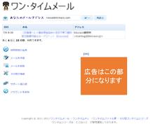月間PV40万のWebサービスに「3日間」お試し広告掲載