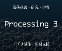 Processingアプリの試作・開発支援します 業務改善 研究 プログラミング 学習 等の支援