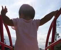 乳幼児の子育て中の方!なんでも聞きます 子育て、家族、仕事のことなどなんでもご相談ください。