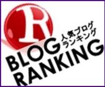 ブログランキングサポート致します 【10IP】人気ブログランキング・ブログ村のサポートします。