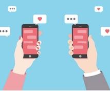マッチングアプリに関するご相談をお聴きします マッチングアプリで200人以上とお会いした経験を、、