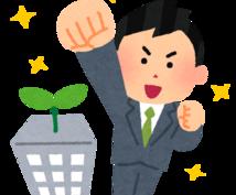 限定20件 起業前に経験しておくべき体験を伝えます 副業からの起業、および今すぐの起業を考えている方向け