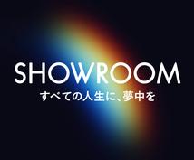 showroomの配信者をプロデュースします 初心者や過疎っているルームにアドバイスします