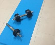 筋肉の鍛え方について教えます 鍛えたいけどどうしたらいいのかわからない!その悩み受けます