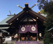 東京大神宮、今戸神社、あなたに代わって参拝します 縁結び、恋愛成就を願うあなたに代わってお参りします。