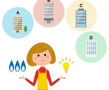 電気、ガス代の節約術教えます 電気ガスの自由化の現役営業マンが教えます!
