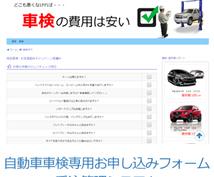 車検専用お申し込みシステム売りますます 自動車車検の受注に最高のパフォーマンスを発揮!