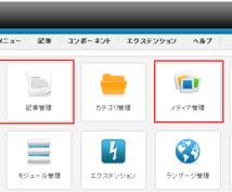 国連が導入したホームページシステムJoomla (ジュームラ)CMSについて相談に乗ります!!