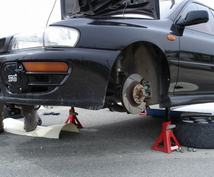 【スバル車限定】愛車の修理、流用、チューニング相談をお受けします。