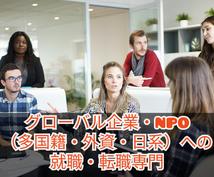 グローバル企業・外資・NPO就職&転職を支援します 【グローバル企業&海外に強い】~国家資格有、海外人事学位有~