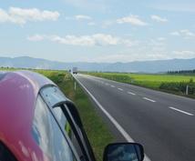 【北海道旅行をご検討中のファミリーの方必見!!予算&日程で最適な北海道旅行をご提案★】