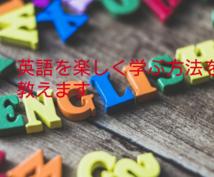 英語の勉強方法を教えます 楽しく学びながら英語を身につける方法をお教えします。